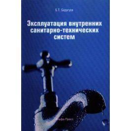 Бадагуев Б. Эксплуатация внутренних санитарно-технических систем