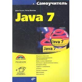 Льюис Д., Мюллер П. Самоучитель Java 7