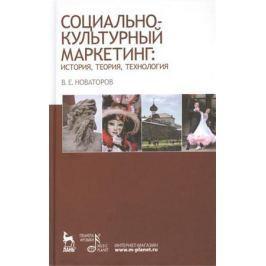 Новаторов В. Социально-культурный маркетинг: история, теория, технология. Учебное пособие