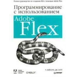 Кейзоун Ч., Лотт Д. Программирование с использованием Adobe Flex