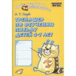 Голубь В. Тренажер по обучению письму детей 6-7 лет