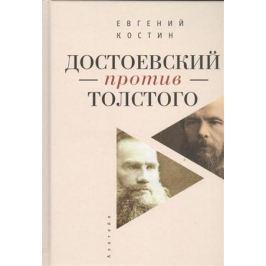 Костин Е. Достоевский против Толстого