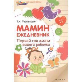 Терешкович Т. Мамин ежедневник. Первый год жизни вашего ребенка