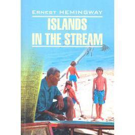 Хемингуэй Э. Islands in the Stream / Острова в океане: Книга для чтения на английском языке