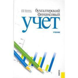 Богатая И. Бухгалтерский финансовый учет Учебник