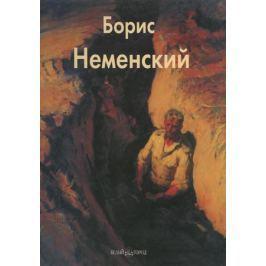 Неменская Л. Неменский