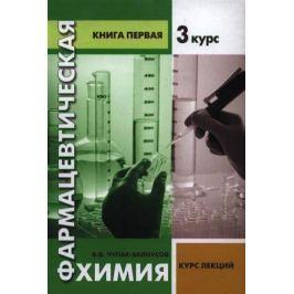 Чупак-Белоусов В. Фармацевтическая химия. Курс лекций. Книга первая. 3 курс