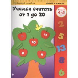 Жилинская А. (ред.) Учимся считать от 1 до 20. Для детей 4-5 лет