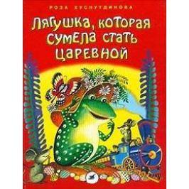 Хуснутдинова Р. Лягушка которая сумела стать царевной