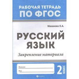 Маханова Е. Русский язык. Закрепление материала. 2 класс