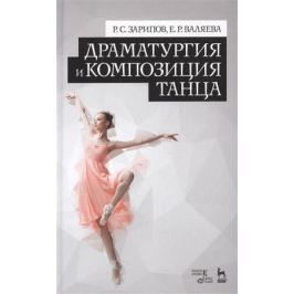 Зарипов Р., Валяева Е. Драматургия и композиция танца. Учебно-справочное пособие