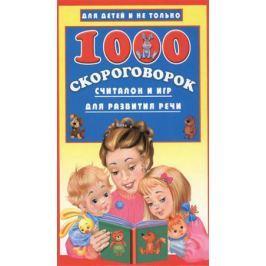 Дмитриева В. (сост.) 1000 скороговорок, считалок и игр для развития речи