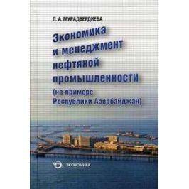 Мурадвердиева Л. Экономика и менедж. нефтян. промыш.