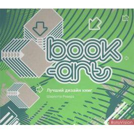 Риверз Ш. Book art. Лучший дизайн книг