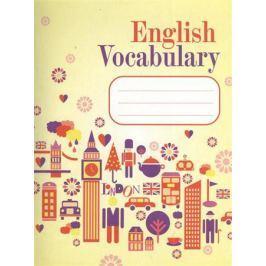 Ачасова К. (сост.) English Vocabulary