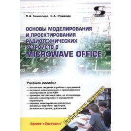 Бахвалова С., Романюк В. Основы моделирования и проектирования радиотехнических устройств в Microwave Office