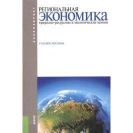 Глушкова В., Симагин Ю. (ред.) Региональная экономика. Природно-ресурсные и экологические основы. Учебное пособие