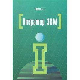 Горина Т. Оператор ЭВМ