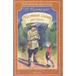 Пантелеев Л. Честное слово