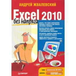 Жвалевский А. Excel 2010 без напряга