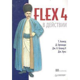 Ахмед Т., Орландо Д., Бланд Дж. и др. Flex 4 в действии