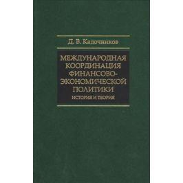 Кадочников Д. Международная координация финансово-экономической политики. История и теория