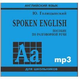 Голицынский Ю. Spoken English. Пособие по разговорной речи (MP3) (Каро)