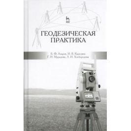 Азаров Б., Карелина И., Мурадова Г., Хлебородова Л. Геодезическая практика