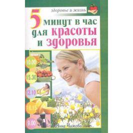 Чижова А. 5 минут в час для красоты и здоровья