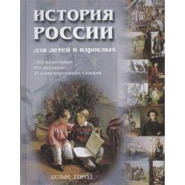 Соловьев В. История России для детей и взрослых