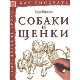 Берджин М. Как рисовать. Собаки и щенки. Тематические уроки