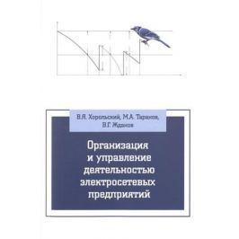 Хорольский В., Таранов М., Жданов В. Организация и управление деятельностью электросетевых предприятий