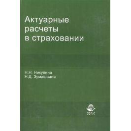 Никулина Н., Эриашвили Н. Актуарные расчеты в страховании