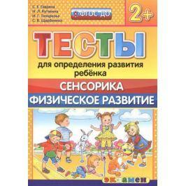 Гаврина С., Кутявина Н., Топоркова И., Щербинина С. Тесты для определения развития ребенка. Сенсорика. Физическое развитие (2+)