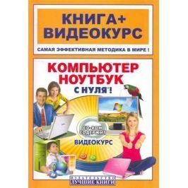 Резников Ф. (ред.) Компьютер и ноутбук с нуля
