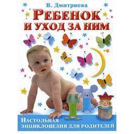 Дмитриева В. Ребенок и уход за ним Настольная энциклопедия для родителей