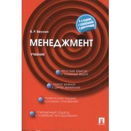 Веснин В. Менеджмент. Учебник