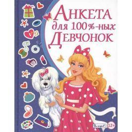 Феданова Ю. Анкета для 100%-ных девчонок
