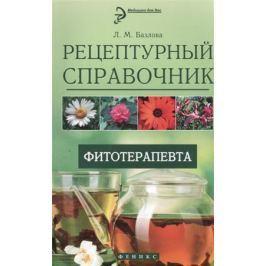 Базлова Л. Рецептурный справочник фитотерапевта