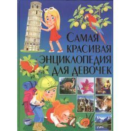 Феданова Ю., Скиба Т. (ред.) Самая красивая энциклопедия для девочек