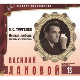 Лазарева Е. Великие исполнители. Том 15. Василий Лановой (р. 1934). (+аудиокнига CD