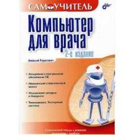 Герасевич В. Компьютер для врача