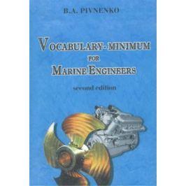 Пивненко Б. Vocabulary-Minimum for Marine Engineers. Словарь-минимум судомеханика