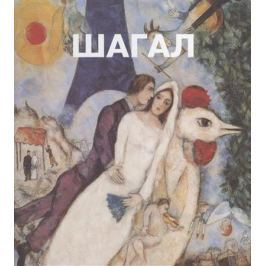 Тумакова И., Филиппова М. (ред.) Марк Шагал