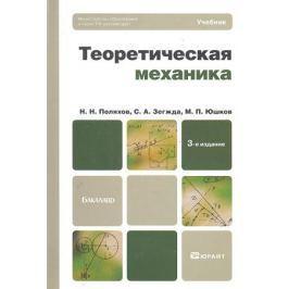 Поляхов Н., Зегжда С., Юшков М. Теоретическая механика Учебник