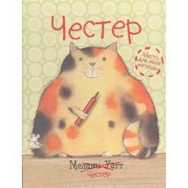 Уатт М. Честер