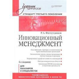 Фатхутдинов Р. Инновационный менеджмент. 6-е издание