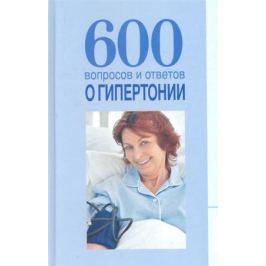 Шафоростова В., Шендакова А. 600 вопросов и ответов о гипертонии