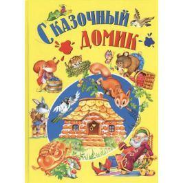 Агинская Е. (ред.) Сказочный домик