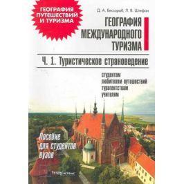 Бессараб Д., Штефан Л. География международного тур. т.1/2тт Туристическое страновед.